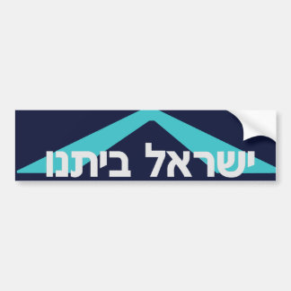 Yisrael Beitanu (Israel Our Home) Bumper Sticker