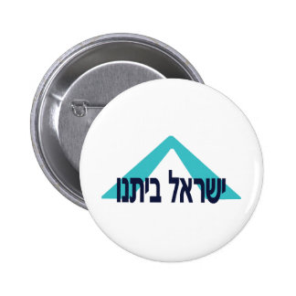 Yisrael Beitanu (Israel Our Home) Buttons