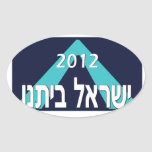 Yisrael Beitanu (Israel Our Home) Stickers