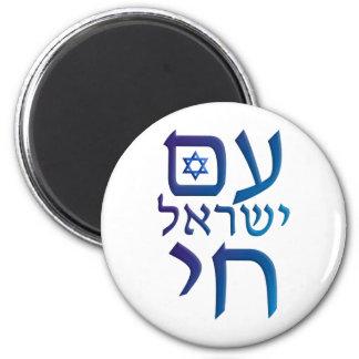 Yisrael Chai Imán Redondo 5 Cm