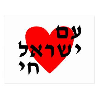 Yisrael Chai Tarjeta Postal