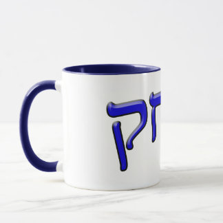 Yitchak, Anglicized As Isaac - 3d Effect Mug