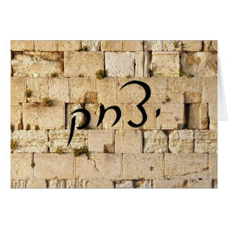 Yitzchak, Isaac - HaKotel (The Western Wall) Card