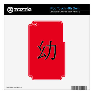 yòu - 幼 (young) decals for iPod touch 4G