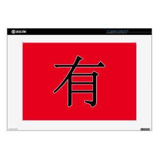 yǒu - 有 (have) laptop skin