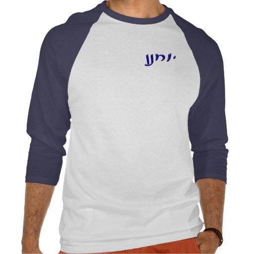 Yochanan (inglesado como Juan) - efecto 3d Camiseta