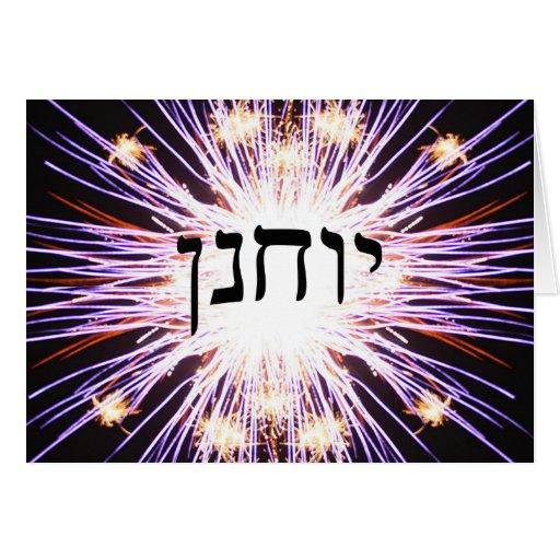 Yochanan (Juan) - letra de molde hebrea Tarjetón