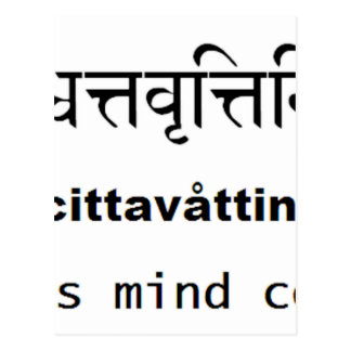 Yoga Sutras de Patanjali: Sánscrito, inglés, mente Postales