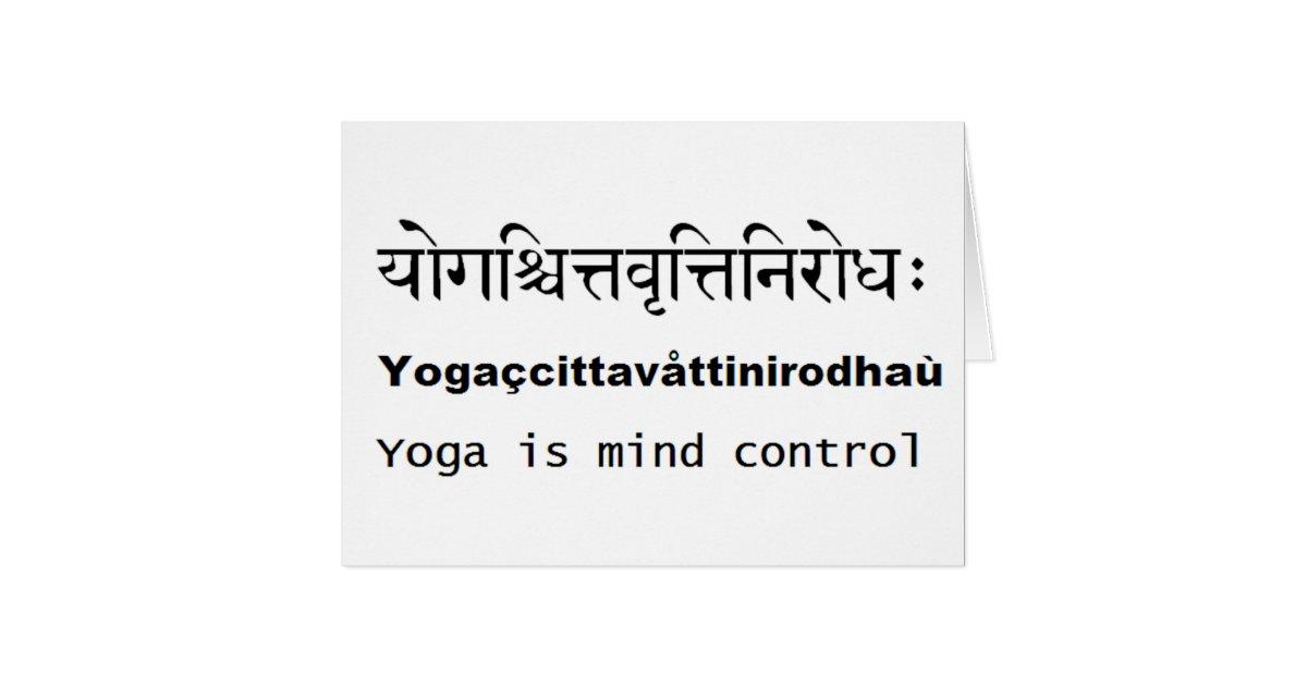 Yoga Sutras Of Patanjali Sanskrit English Mind Zazzle Com