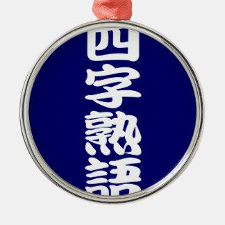 yojijukugo (w) metal ornament