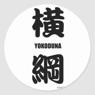 """YOKODUNA"" highest rank in sumo black Classic Round Sticker"