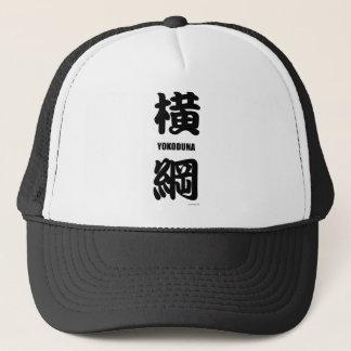 """YOKODUNA"" highest rank in sumo black Trucker Hat"