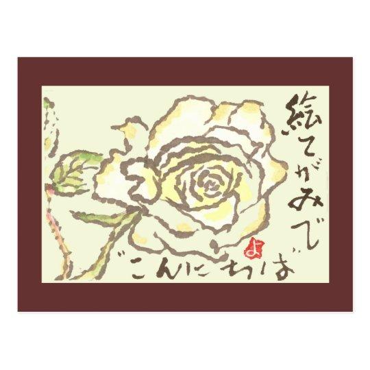 Yokosflower Postcard