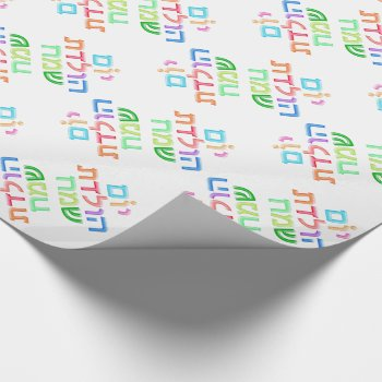 Yom Huledet Sameach Hebrew Giftpaper Wrapping Paper
