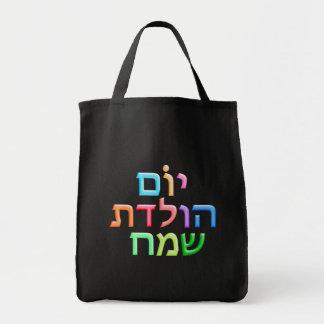 YOM HULEDET SAMEACH Hebrew fun Happy B-day bag