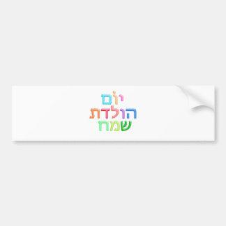 YOM HULEDET SAMEACH Hebrew fun Happy B-day Bumper Sticker