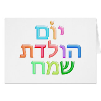 YOM HULEDET SAMEACH Hebrew fun Happy B-day Card