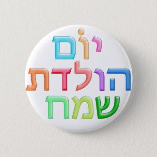 YOM HULEDET SAMEACH Hebrew fun Happy B-day Pinback Button