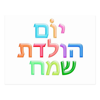 YOM HULEDET SAMEACH Hebrew fun Happy Bday postcard