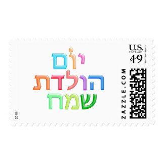 YOM HULEDET SAMEACH Hebrew fun Post Stamp