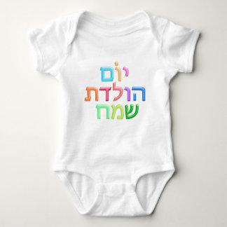YOM HULEDET SAMEACH Hebrew Happy Bday Baby t-shirt