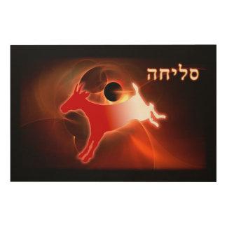 Yom Kippur Scapegoat Wood Canvases
