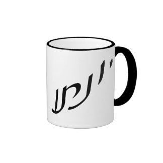 Yonatan, Anglicized as Jonathan Ringer Mug