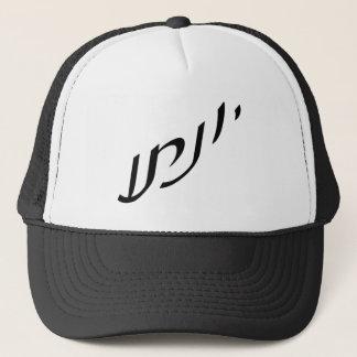 Yonatan, Anglicized as Jonathan Trucker Hat