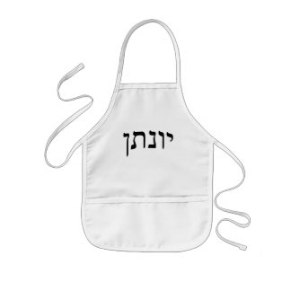 Yonatan (Jonathan) - Hebrew Block Lettering Aprons