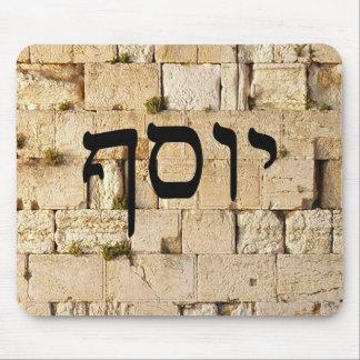 Yosef, Joseph - HaKotel (The Western Wall) Mouse Pad