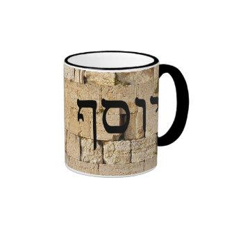 Yosef, Joseph - HaKotel (The Western Wall) Ringer Mug