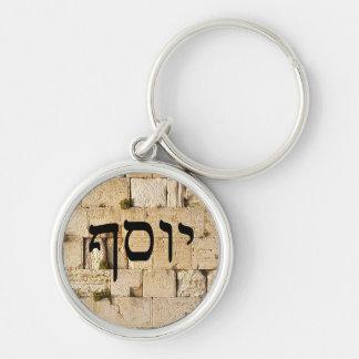 Yosef (Joseph) - HaKotel (The Western Wall) Silver-Colored Round Keychain