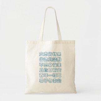 Yoshida Shoin dictum Tote Bag