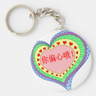 You are bias love heart keychain