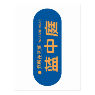 You Are Hear, Chinese Sign Postcard