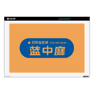 You Are Hear, Chinese Sign Laptop Decal