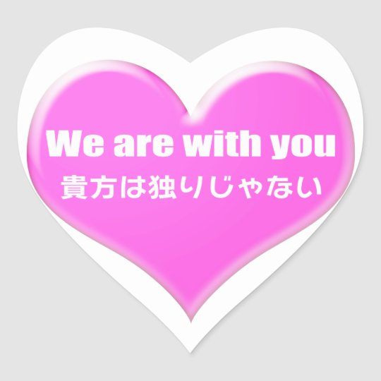 You are not alone. 貴方は独りじゃない heart sticker