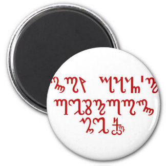 You Can't Destroy Me Red Theban 2 Inch Round Magnet