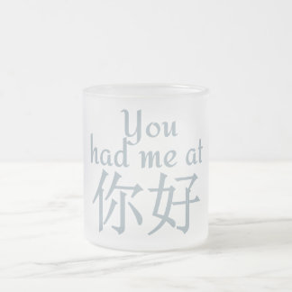 You Had Me at (Chinese Hello) custom mugs