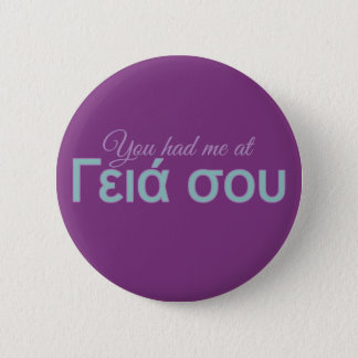 You Had Me at (Greek Hello) buttons