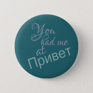 You Had Me at (Russian Hello) buttons
