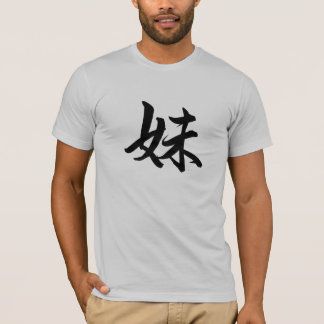 Younger sister; Kanji Symbol T-Shirt; Black T-Shirt