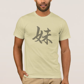 Younger sister; Kanji Symbol T-Shirt; Gray T-Shirt