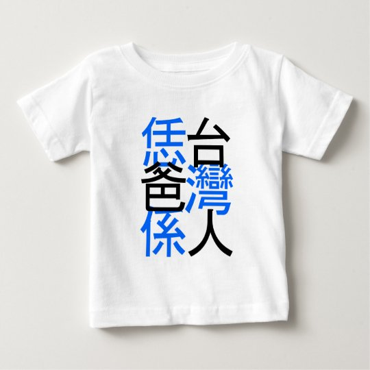 your dad is Taiwanese, Happy father day Baby T-Shirt
