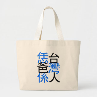 your dad is Taiwanese, Happy father day Tote Bags