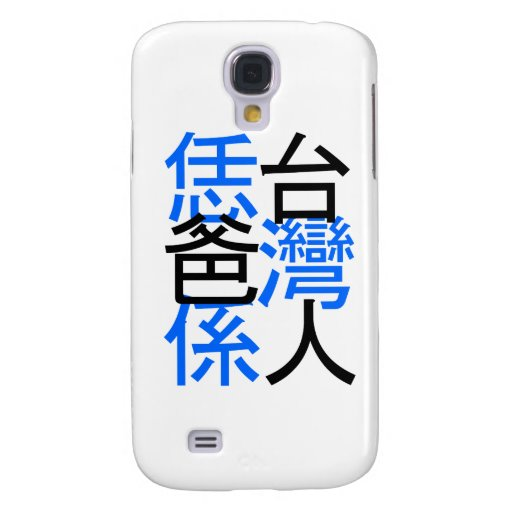 your dad is Taiwanese, Happy father day Galaxy S4 Case