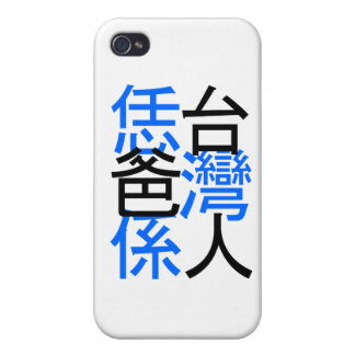 your dad is Taiwanese Happy father day iPhone 4/4S Cases