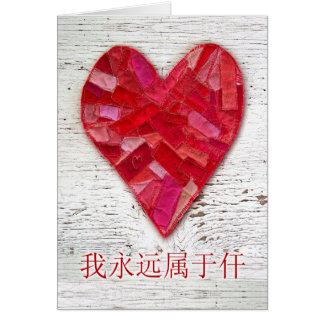 Yours Forever, Valentine Card in Chinese, Heart