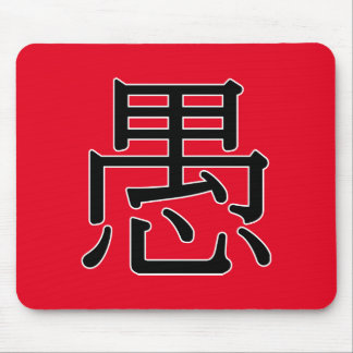 Yú - 愚 (to be stupid) mouse pad