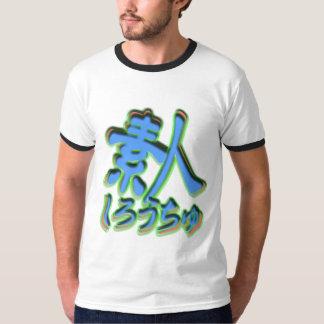 yu (amateur) inside margin T-Shirt